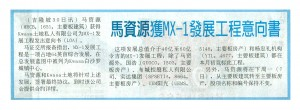 01july2014_kwasaland_chinapress