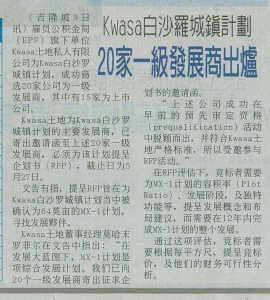 04_03_14 - unknown - China Press-1