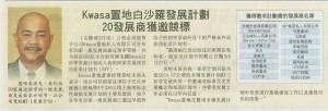 04_03_14 - unknown - Sin Chew Daily-1