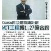 CHINE PRESS