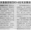 See Hua Daily News Kuching